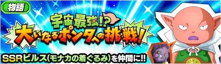 物語イベント「宇宙最強!?大いなるポンタへの挑戦」