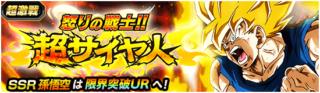 【ドッカンバトル】超激戦「怒りの戦士!!超サイヤ人」