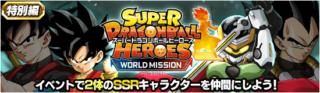 【ドッカンバトル】特別編「スーパードラゴンボールヒーローズ  ワールドミッション」