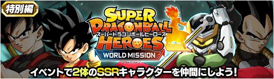 特別編「スーパードラゴンボールヒーローズ ワールドミッション」