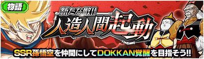 物語イベント「新たな敵!!人造人間起動」
