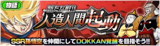 【ドッカンバトル 】物語「新たな敵! 人造人間起動」