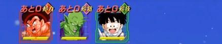 スーパーバトルロード (巨大化) 1戦目