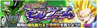 【ドッカンバトル】物語「最強激突!! セルゲーム」