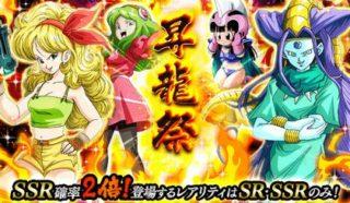 【ドッカンバトル】昇龍祭/新SSRランチや六星龍(乙姫)登場!