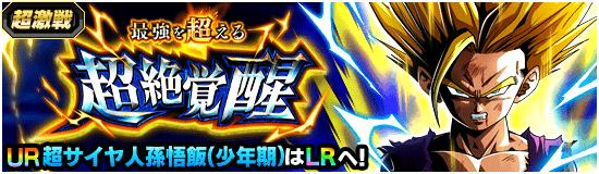 「最強を超える超絶覚醒」のステージ2(SUPER2)