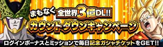 【ドッカンバトル】3億DL記念カウントダウンキャンペーン