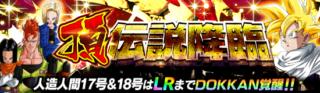 新LR「人造人間17号&18号・16号」登場!頂・伝説降臨ガチャ
