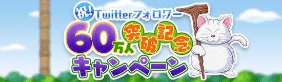 Twitter60万突破記念CP