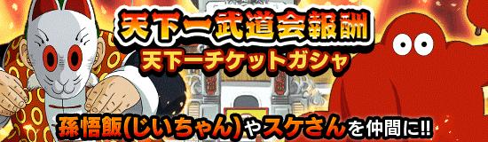 news_banner_gasha_00635_small