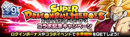 スーパーヒーローズ(SDBH)コラボキャンペーン