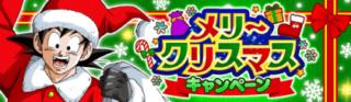 【ドッカンバトル】メリークリスマスキャンペーン(2019年)
