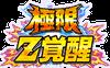 【ドッカンバトル】極限Z覚醒キャラと実装予定キャラ
