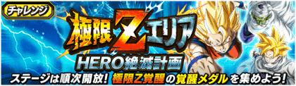 極限Zエリア「HERO絶滅計画」新ステージ追加