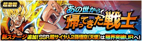 新たな超激戦イベント&新ステージ登場!!